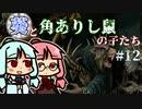 【TW:WH2】葵と角ありし鼠の子たち #12【VOICEROID実況】