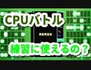 TETRIS 99 CPUバトル  CPUレベル5