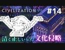 【Civ6GS】やる夫の清く正しい文化侵略 第14回【ゆっくり+Ce...