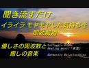 【熟睡・安眠】【睡眠用BGM】イラモヤ即解消/対人関係向上/恋愛運UP【639Hz】・オト音T