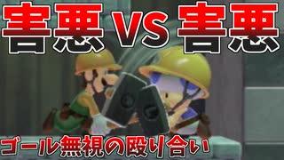 【マリオメーカー2】害悪プレイヤーキラー同士が出会うとこうなる【バトル】