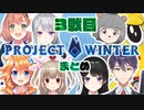 【V雪人狼】色んな視点で見る3戦目まとめ【Project Winter】