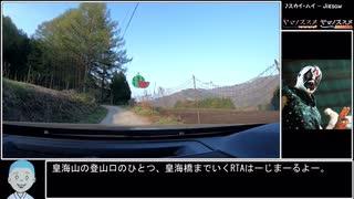 【ゆっくり】ポケモンGO不可 皇海山攻略RTA 01:58:26