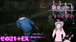 [Dead by Daylight]結月ゆかりとでっどば