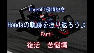 【F1】ゆっくり解説 ホンダF1の軌跡を振り返ろうよ Part1 復活、苦悩編