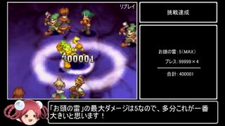 【サガフロ2】連携最大ダメージに挑戦【アニメティカ使用】