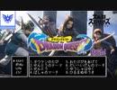 [スマブラSP BGM]新曲!ドラゴンクエストBGM!(宮川探検隊BGM)