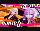 【MMD】IAとONEの姉妹でHIGHER【1080p】