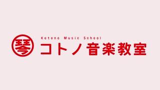 【証0】いつかワラワラする日 212日目【コトノ音楽教室 対 象4】