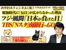 TBS「お盆休みは韓国旅行」。フジ「日本が戦争に負けた」|みやわきチャンネル(仮)#539Restart398