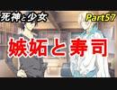 【実況】『死神と少女』の物語をイケメンと紡ぐ Part57【寿司】