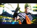【Fate/MMD】劣等上等【アキレウス】