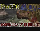 【FF10-2(二週目)】私、カモメ団に入団します!☆パート56【実況】