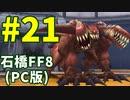 石橋を叩いてFF8(PC版)を初見プレイ part21