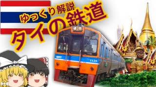 【ゆっくり解説】 タイの鉄道