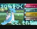 【ポケモンUSUM】30%をひく、ただ、それだけ一撃必殺】