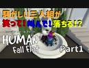 【Human Fall Flat コラボ実況】騒がしい三人組が笑って!叫んで!落ちる!?Part1