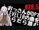 【VOICEROID実況】おっさんがDPでLEVEL10の曲をだらだら踏む【DDR A20】#28.5