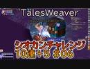【TW】シオカンチャレンジ10連+5#06【出てないのにおめでとう!?】