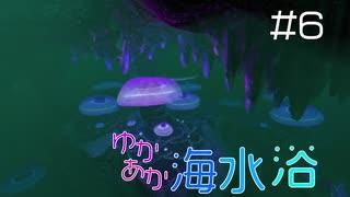 [SUBNAUTICA]ゆかあか海水浴#6[VOICEROID実況]