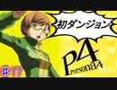 【P4】スマブラ参戦と聞いてペルソナ触ってやろうと思う☆モミモミ 17【実況】