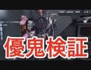 【第五人格】鹿帯マルチ戦で優鬼検証! ~第一弾~【IdentityⅤ】