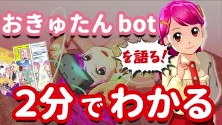 【2分でわかる】おきゅたんbot【V語り】