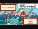 【実況】絶望!クリア率0.00%に挑む 劇ムズ3段ジャンプ! マリオメーカー2 prat3