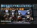 【実況】僕たちはスプラ芸人になりたい!ファイナルフェス後...