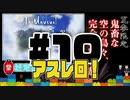 ほぼ毎日投稿【Minecraft】超鬼畜な空の島々を、完全攻略目指す!【The Unusual Skyblock】#10