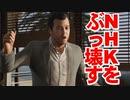 【GTA5】の世界でもNHKをぶっ壊す!NHKから国民を守る党は注目されているようです part1