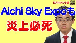 AICHI SKY EXPOのオープニングイベントに韓国KPOP出演決定!主催者はやっぱりあのお方でした。