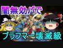 【パズドラ】 闇無効パでブラフマー降臨壊滅級を攻略!