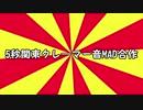 5秒関東クレーマー音MAD合作