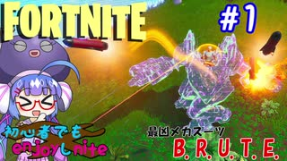 【Fortnite】初心者でもエンジョイしナイト Part.1【音街ウナ実況】