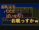 [PS4] part11歴代既プレイヤーが久々にドラクエ2をやるとこうなる