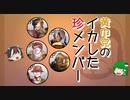 三国志珍人物伝 第十七回「黄巾党特集」【ゆっくり解説】