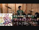 第992位:【drums】まちカドまぞく ED「よいまちカンターレ」(Full Ver.)