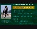 21世紀の名馬 キングカメハメハ