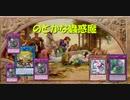 【遊戯王ADS】のどかな蟲惑魔