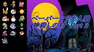 ペーパーマリオ人狼 神殺しの村-Part3