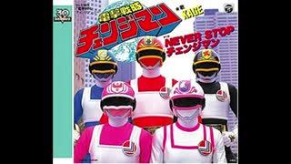 1985年02月02日 特撮 電撃戦隊チェンジマン 主題歌 「電撃戦隊チェンジマン」(KAGE(影山ヒロノブ))