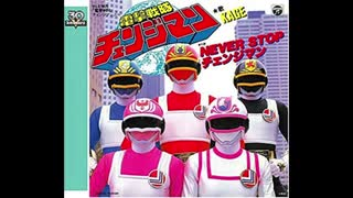 1985年02月02日 特撮 電撃戦隊チェンジマン ED 「NEVER STOP チェンジマン」(KAGE(影山ヒロノブ))