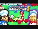 【Overcooked!2】ヤベェ料理人2人がオーバークック2を実況!♯12【MSSP/M.S.S Project】
