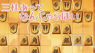 【将棋】初段物語 Part1【ゆっくり】