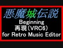 【悪魔城伝説】Beginning 再現(VRC6)