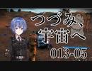 【CeVIO実況】つづみさん-013、宇宙へその5【No Man's Sky】