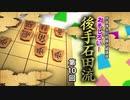 門倉啓太の中級講座「おもしろい! 後手石田流」第10回 角交換だって こわくない 3