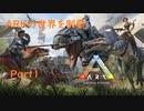 【ゆっくり実況】ARKの世界を制覇【ARK:Survival Evolved】Part1