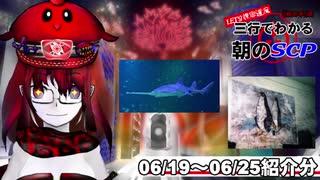 Let's収容違反!三行でわかる朝のSCP紹介!6/19~6/25紹介分
